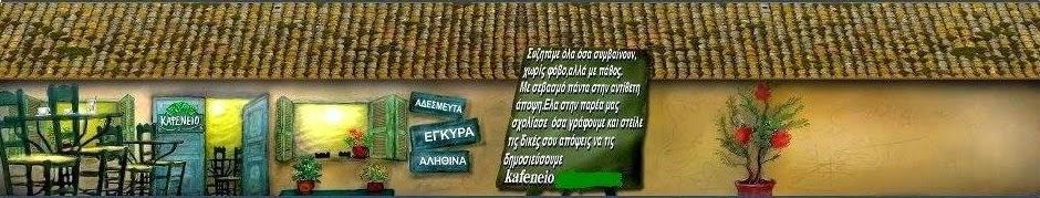 ΔΙΑΔΙΚΤΥΑΚΟ   ΚΑΦΕΝΕΙΟ   ΕΜΜΑΝΟΥΗΛ ΠΑΠΠΑ